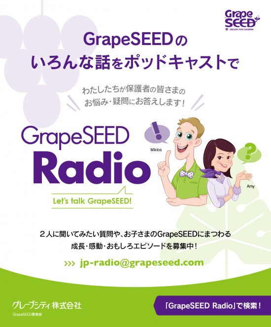 GrapeSEEDからのご案内